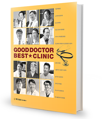 GOOD DOCTOR BEST CLINIC